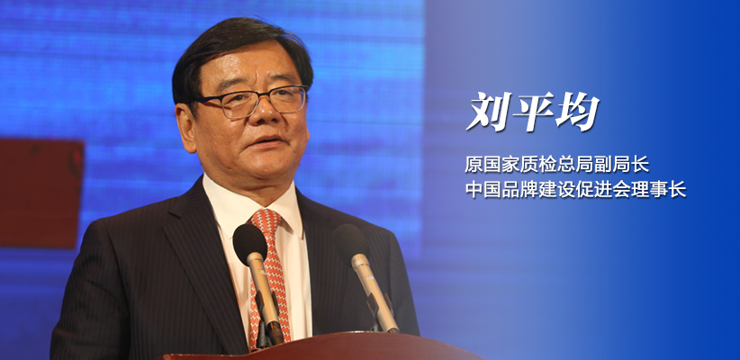 刘平均:打造新的产业竞争优势 建立品