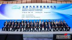 全球汽车发展趋势论坛在上海成功举办