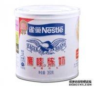 雀巢公司奶制品营养价值高