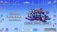 广告狂人or技术大牛?2020百
