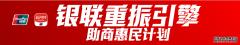 中国银联携《重振引擎,助商