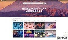 图虫与Adobe Stock达成战略