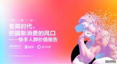 """3亿老铁云赶海,7成愿意""""付"""