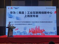 华为(南昌)工业互联网创