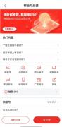 """网易新闻上线""""智慧315""""全"""